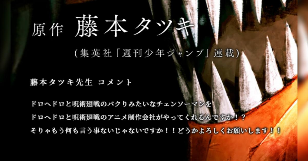 チェンソーマン 』のアニメ化が決定し、作者の藤本タツキ先生から届いたコメントが安定すぎる「この人は作家として信頼できる」 - Togetter