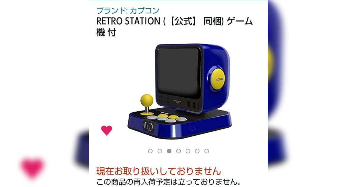 Amazonのページが消えた!?カプコンの8インチ画面一体型ゲーム機『レトロステーション』のまとめ - Togetter
