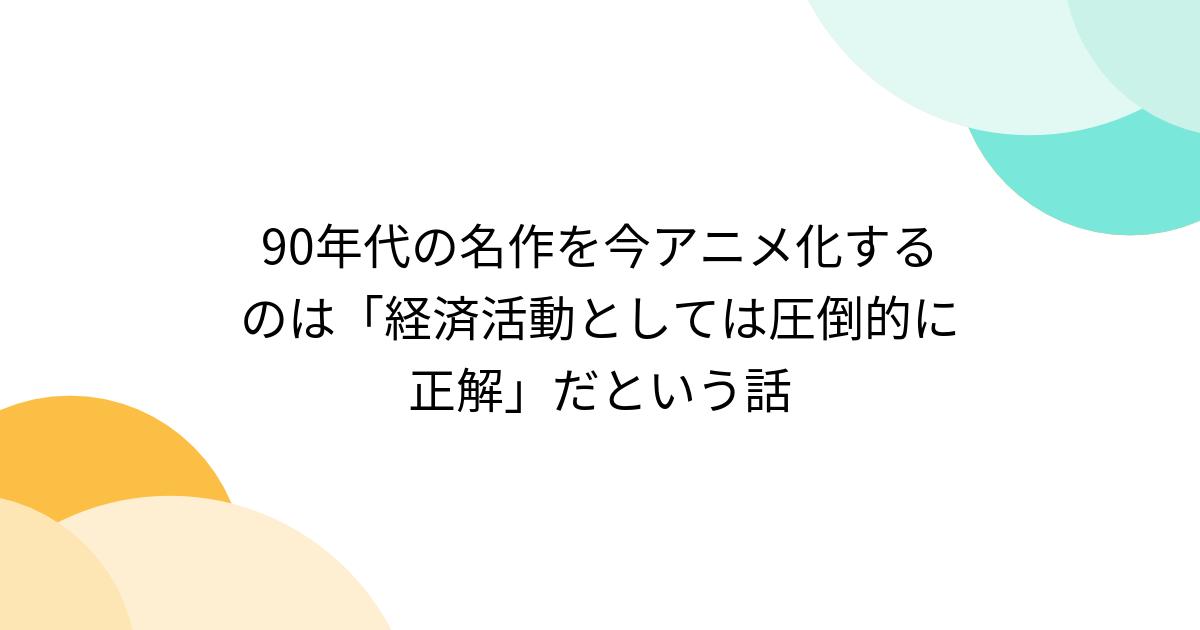 こ 100 えむ ヲチ