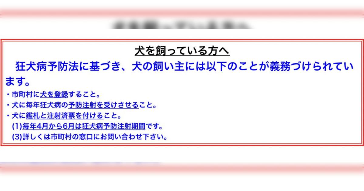 日本では犬への狂犬病予防注射は義務だが、接種率が下がっていることについて「自分や周りを守るためでもある」