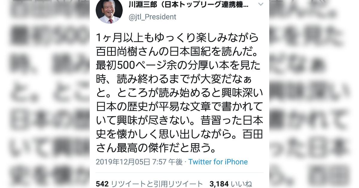 三郎 川渕