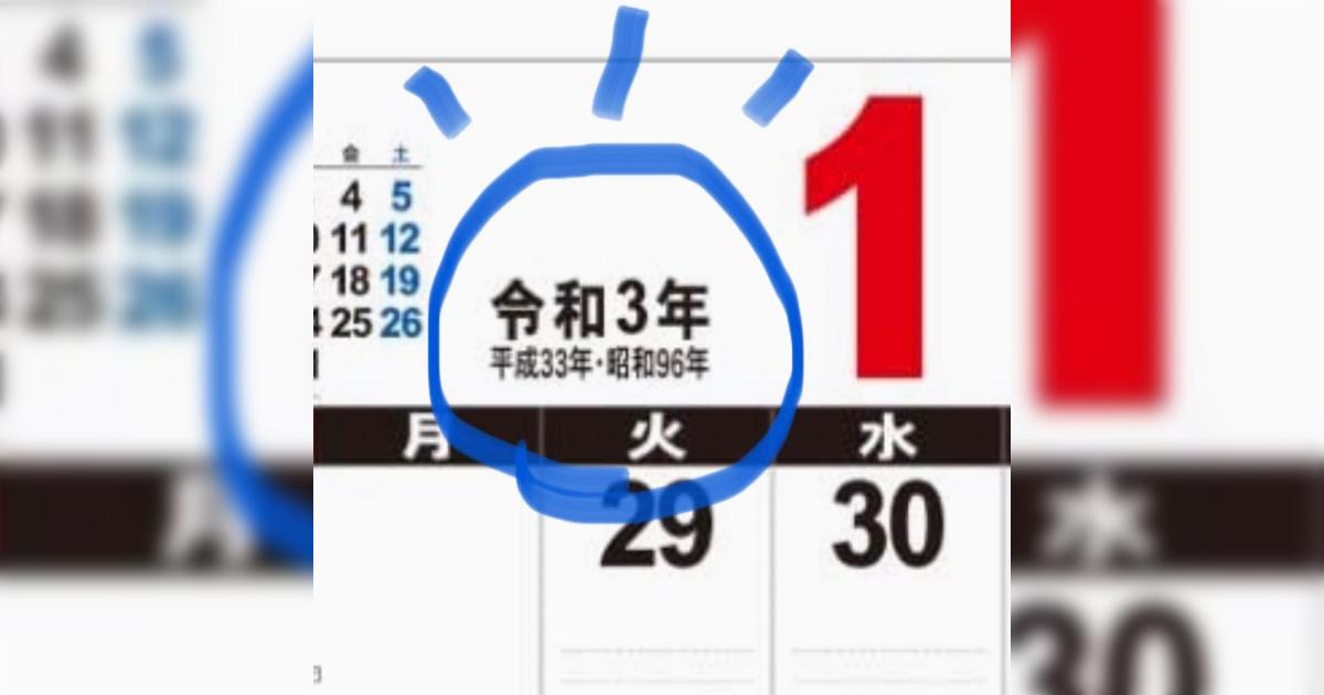 平成33年は西暦何年ですか