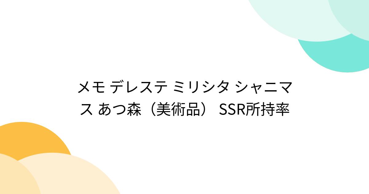 率 所持 ミリシタ ssr