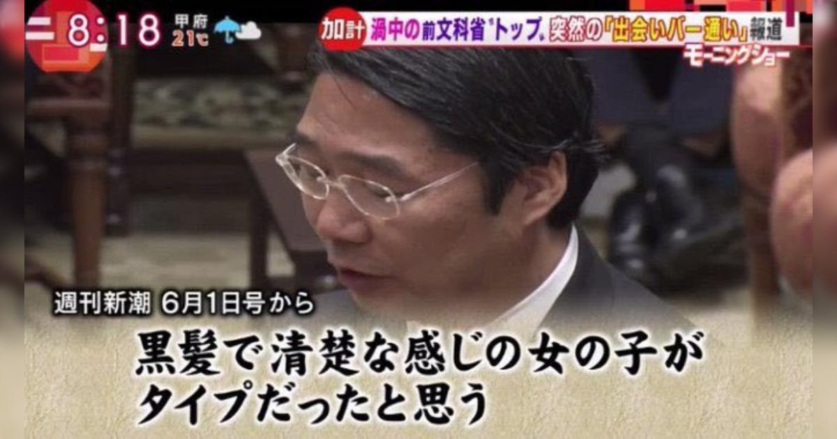 ツイッター 前川 喜平